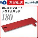 モンベル (montbell mont-bell) U.L.コンフォートシステムパッド180 キャンプ マットツーリング 登山 トレッキング アウトドア