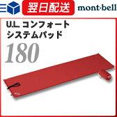 モンベル mont-bell U.L.コンフォートシステムパッド180 キャンプ 用品