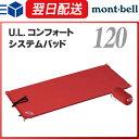 【あす楽】 U.L.コンフォートシステムパッド120 /モンベル |mont-bell montbell /キャンプ マット/ツーリング・登山・トレッキング【送料無料】【RCP】【KW】
