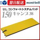 モンベル (montbell mont-bell) U.L.コンフォートシステムパッド150 キャンプ38 /キャンプ マットツーリング 登山 トレッキング ア...