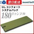 モンベル (montbell mont-bell) U.L.コンフォートシステムパッド180 キャンプ50 登山 キャンプ
