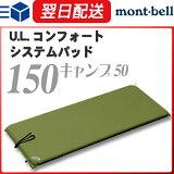 【アウトレット型落ち特価】 モンベル (montbell mont-bell) U.L.コンフォートシステムパッド150 キャンプ50 登山 キャンプ