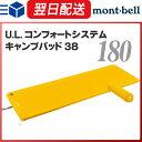 【アウトレット型落ち特価】モンベル (montbell mo...