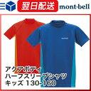 モンベル (montbell mont-bell) アクアボディ ハーフスリーブシャツ キッズ 130-160 ラッシュガード 水着 キャンプ アウトドア 0824楽天カード分割
