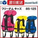 モンベル (montbell mont-bell) フリーダム キッズ 85-125 アウトドア ライフジャケット カヌー カヤック ボート シュノーケリング 海 ..
