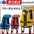フリーダム キッズ 125-155 /モンベル  mont-bell montbell ライフジャケット フローティングベスト 救命胴衣 PFD カヌー カヤック ボート シュノーケリング 海 川 湖 水遊び 川遊び アウトドア 子供用 子ども用 こども用
