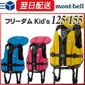 フリーダム キッズ 125-155 /モンベル |mont-bell montbell ライフジャケット フローティングベスト 救命胴衣 PFD カヌー カヤック ボート シュノーケリング 海 川 湖 水遊び 川遊び アウトドア 子供用 子ども用 こども用