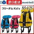 フリーダム キッズ 85-125 /モンベル  mont-bell montbell ライフジャケット フローティングベスト 救命胴衣 PFD カヌー カヤック ボート シュノーケリング 海 川 湖 水遊び 川遊び アウトドア 子供用 子ども用 こども用