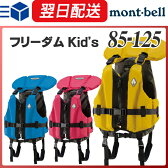 フリーダム キッズ 85-125 /モンベル |mont-bell montbell ライフジャケット フローティングベスト 救命胴衣 PFD カヌー カヤック ボート シュノーケリング 海 川 湖 水遊び 川遊び アウトドア 子供用 子ども用 こども用