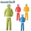 モンベル (montbell mont-bell) クレッパー キッズ 130-160 レインウェア 雨具 アウトドア 登山 トレッキング 子供用