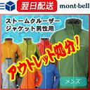 【あす楽】 モンベル | ストームクルーザージャケット メンズ /モンベル |mont-bell montbell ストームクルーザー ジャケット/レインウェア ゴアテックス 登山 トレッキング レインウエア 【送料無料】 【RCP】【KW】