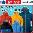 モンベル (montbell mont-bell) レインダンサー ジャケット メンズ レインウェア レインウエア ゴアテックス GORE-TEX 登山 アウト...
