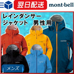 ���٥�/mont-bell/�쥤�����/���㥱�å�/���/�쥤����/�����ƥå���
