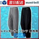 モンベル (montbell mont-bell) レインダンサー パンツ メンズ レインウェア レインウエア ゴアテックス GORE-TEX 登山 アウトドア