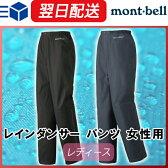 モンベル (montbell mont-bell) レインダンサー パンツ レディース レインウェア レインウエア ゴアテックス GORE-TEX 登山 アウトドア