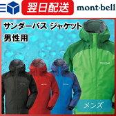 モンベル mont-bell サンダーパス ジャケット メンズ モンベル montbell レインウェア