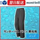 モンベル (montbell mont-bell) サンダーパス パンツ メンズ レインウェア 透湿 カッパ レインウエア 登山 アウトドア