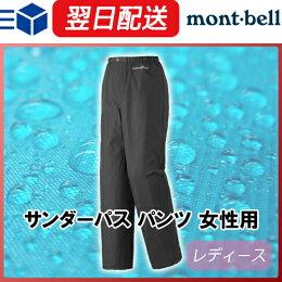 ��������ѥ�/�ѥ��/��ǥ�����/���٥�/|mont-bell/montbell/�쥤����/�л�/�ȥ�å���/�ɥ饤�ƥå�/�ɿ�/Ʃ��