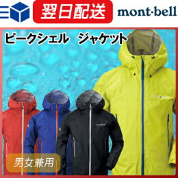 ���٥�/(montbell/mont-bell)/�ԡ�������������ǥ���������/�쥤����/�ɿ�/Ʃ��