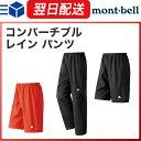 モンベル (montbell mont-bell) コンバーチブル レイン パンツ メンズ・レディース兼用 レインウェア 登山 キャンプ アウトドア
