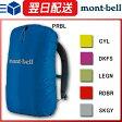 ジャストフィット パックカバー 20 /モンベル |mont-bell montbell カバー バックパック ザック アウトドア トレッキング 登山