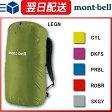 モンベル (montbell mont-bell) ジャストフィット パックカバー 30 カバー バックパック ザック アウトドア トレッキング 登山