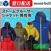 モンベル (montbell mont-bell) ストームクルーザージャケット メンズ レインウェア レインウエア ゴアテックス GORE-TEX 登山 アウトドア 0824楽天カード分割