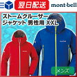 モンベル (montbell mont-bell) ストームクルーザージャケット メンズXXL レインウェア レインウエア ゴアテックス GORE-TEX 登山 アウトドア