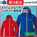 モンベル (montbell mont-bell) ストームクルーザージャケット メンズXXL レインウェア レインウエア ゴアテックス GORE-TEX 登山...