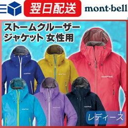 ���ȡ��९�롼�������㥱�å�/��ǥ�����/���٥�/|mont-bell/montbell/���ȡ��९�롼����/���㥱�å�/�����ƥå���/�л�/�ȥ�å���/�쥤����