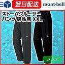 モンベル (montbell mont-bell) ストームクルーザーパンツ メンズXXL レインウェア レインウエア ゴアテックス GORE-TEX 登山 アウトドア 0824楽天カード分割