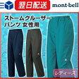 モンベル (montbell mont-bell) ストームクルーザーパンツ レディース レインウェア レインウエア ゴアテックス GORE-TEX 登山 アウトドア