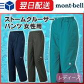 モンベル (montbell mont-bell) ストームクルーザーパンツ レディース レインウェア レインウエア ゴアテックス GORE-TEX 登山 アウトドア 0824楽天カード分割