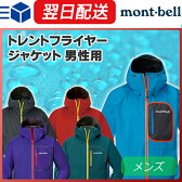 モンベル (montbell mont-bell) トレントフライヤー ジャケット メンズ レインウェア レインウエア ゴアテックス GORE-TEX 登山 アウトドア