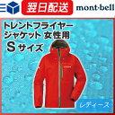 【アウトレット型落ち特価】 モンベル (montbell mont-bell) トレントフライヤー ジャケット レディース Sサイズ ホットレッド レインウェア...