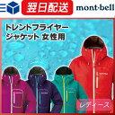 モンベル (montbell mont-bell) トレントフライヤー ジャケット レディース レインウェア レインウエア ゴアテックス GORE-TEX 登山 アウトドア