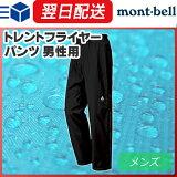 【アウトレット型落ち特価】 モンベル (montbell mont-bell) トレントフライヤー パンツ メンズ レインウェア レインウエア ゴアテックス GORE-TEX 登山 アウトドア