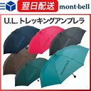 モンベル (montbell mont-bell) U.L.トレッキングアンブレラ 傘 登山 キャンプ アウトドア