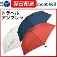 mont-bell(モンベル montbell) トラベルアンブレラ 傘 登山 キャンプ アウトドア