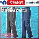 モンベル(montbell mont-bell) ストームクルーザー フ