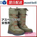 モンベル (montbell mont-bell) アスペンブーツ レディース スノーブーツ ウィンターブーツ 雪道 雪遊び 旅行