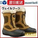 モンベル (montbell mont-bell) ヴェイルブーツ (メンズ・レディース兼用) スノーブーツ ウインターブーツ 雪道 旅行