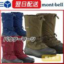 [あす楽][送料無料]モンベル mont-bell montbell 長靴 ブーツ 雪道 雪遊び 旅行
