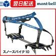 モンベル montbell mont-bell スノースパイク 10 スノースパイク アイゼン クランポン