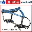 [あす楽]モンベル mont-bell montbell スノースパイク 雪山 冬山 登山
