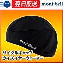 [あす楽]モンベル mont-bell montbell 帽子 ニット帽
