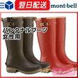 モンベル (montbell mont-bell) パンタナルブーツ レディース レイン ラバー 雨具 アウトドア 長靴 女性用