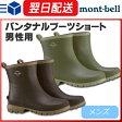 モンベル (montbell mont-bell) パンタナルブーツショート メンズ レイン ラバー 雨具 アウトドア 長靴 男性用 0824楽天カード分割