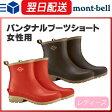 モンベル (montbell mont-bell) パンタナルブーツショート レディース レイン ラバー 雨具 アウトドア 農作業 ガーデニング 長靴 女性用