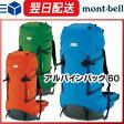 モンベル (montbell mont-bell) アルパインパック60 ザック バックパック 60リットル